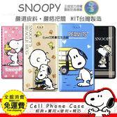 【史努比SNOOPY】HTC U11eyes 10EVO U11+ U11 UPlay 隱扣 側翻 皮套 保護套 殼