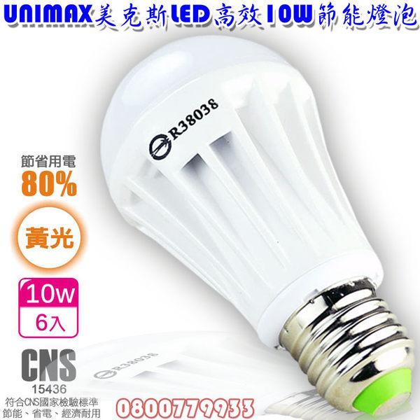 美克斯LED高效10W節能燈泡(黃光色12入組)【3期0利率】【本島免運】