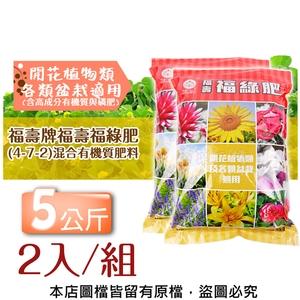 福壽牌福壽福綠肥(4-7-2)混合有機質肥料 5公斤-2入/組