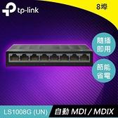 TP-LINK LS1008G (UN) 8埠 10/100/1000Mbps 桌上型交換器
