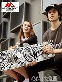 滑板 專業四輪滑板初學者成人青少年兒童男女生雙翹公路滑板車YXS 【全館免運】