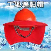 透氣夏季安全施工工地防曬帽遮陽帽遮陽板大沿帽勞保防紫外線布 解憂雜貨鋪
