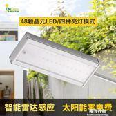 太陽能燈戶外庭院燈超亮LED雷達感應挑臂壁燈新農村太陽能路燈 igo一週年慶 全館免運特惠