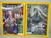 【書寶二手書T3/雜誌期刊_QEE】國家地理雜誌_137&138期_共2本合售_彩俑出土等