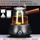 220V 蒸汽煮茶器套裝玻璃煮茶壺全自動煮茶爐燒茶壺小型電陶爐家用 FX6700 【美好時光】