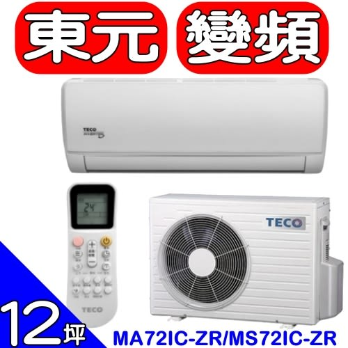 TECO東元【MA72IC-ZR/MS72IC-ZR】《變頻》分離式冷氣