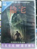 影音專賣店-F08-012-正版DVD*電影【陰宅】-真實靈異事件改編