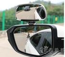 教練車輔助后視鏡汽車倒車輔助鏡小車廣角盲點反光鏡360度倒后鏡 小時光生活館