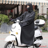 擋風披 雨披電動車擋風被冬季加絨加厚加大防水保暖摩托車電瓶車防風衣罩