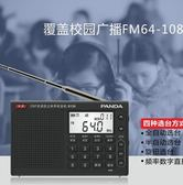 收音機PANDA/熊貓 6130便攜式老人全波段收音機fm英語四六級考試半導體 雙十一