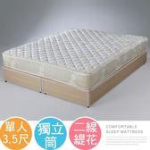 Homelike 琳娜二線獨立筒床墊單人3 5 尺