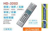 瑞軒VIZIO/華碩ASUS/億碩Esonic/兆赫ZINWELL/宏碁ACER/翰斯寶麗HANNspree全系列適用HD-3202遙控器