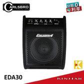 【金聲樂器】Carlsbro EDA30 電子鼓音箱 30瓦 英國品牌 EDA 30