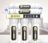凈水器家用直飲機廚房凈水機自來水過濾器凈化器飲水機濾水器YYP 麥琪精品屋