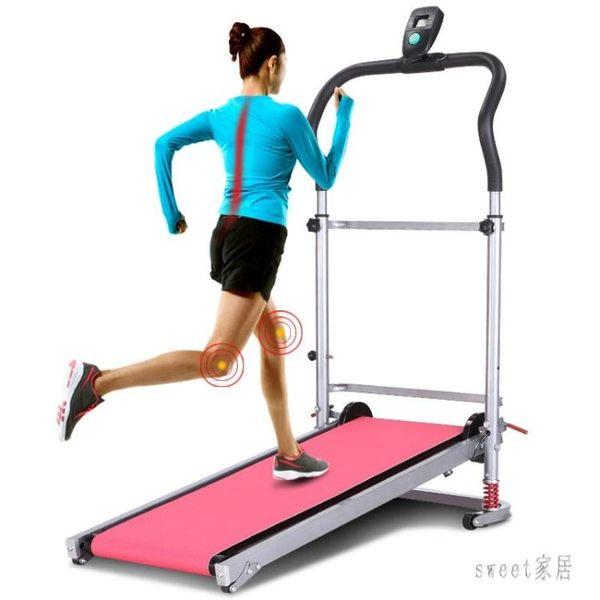 機械跑步機 多功能超靜音女性專用迷你折疊走步機健身器材家用款 LR9432【Sweet家居】