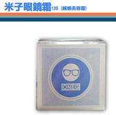 ONEG 米子眼鏡霜12G (婉姬美容霜) 【小紅帽美妝】