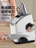 刀架 卡貝智能自動消毒刀架筷子架刀具廚房用品置物架菜刀座多功能組合 降價兩天