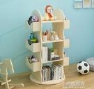 實木兒童旋轉書架落地學生繪本架簡易多層客廳置物收納架 【全館免運】