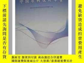 二手書博民逛書店罕見2012中國農村統計年鑑Y26152 - 中國統計 出版20