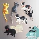 貓咪冰箱貼日式磁貼掛鉤吸鐵石創意家用裝飾貼卡通可愛小貓磁鐵貼 3C優購