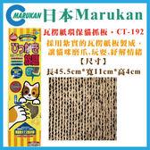 『寵喵樂旗艦店』日本Marukan《瓦楞紙環保貓抓板‧CT-192》