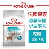 *KING WANG*法國皇家《泌尿保健小型成犬乾糧UMN》8kg/包 犬糧 泌尿保健小型成犬配方