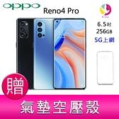 分期0利率 OPPO Reno4 Pro (12G/256G)八核心6.5 吋雙曲面螢幕5G上網手機 贈『氣墊空壓殼*1』