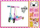 *粉粉寶貝玩具*剎車滑板車~可煞車的滑板車,可以調高低~台灣製