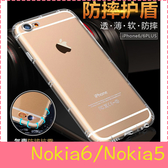 【萌萌噠】諾基亞 Nokia6 / Nokia5  熱銷爆款 氣墊空壓保護殼 全包防摔防撞 矽膠軟殼 手機殼