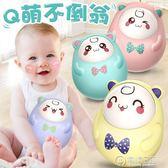 不倒翁玩具6-8-12個月嬰兒寶寶帶音樂大號點頭娃娃兒童益智0-1歲   電購3C