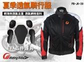 【Riding Tribe】春夏秋季 透氣網眼布 防摔衣 (EVA五件護具) 摩托車 GIVI可參考 PB-JK-39