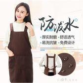 圍裙訂製logo韓版時尚訂做可印字廚房咖啡店服務員防水工作服成人 小確幸生活館