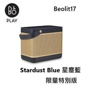 (限時下殺+限量新色+24期0利率) B&O PLAY BEOPLAY Beolit17 無線藍牙喇叭 星塵藍