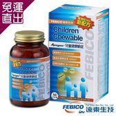 遠東生技 Apogen兒童健康嚼錠80g2瓶組【免運直出】