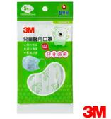 專品藥局 3M Nexcare 兒童醫用口罩 5枚入 M號 ( 兒童適用 150mmx95mm ) 【2002217】