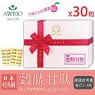 日本還原型GSH穀胱甘肽膠囊30粒/盒(...