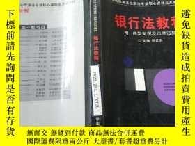 二手書博民逛書店銀行法教程罕見附:典型案列及法律法規Y200392 徐孟洲 首都