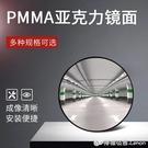 MNSD 室內轉角鏡 轉彎鏡 室內廣角鏡 凸面鏡 凹凸鏡 超市防盜鏡WD 檸檬衣舍
