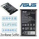 【YUI】ASUS ZenFone 2 Laser ZenFone Selfie ZE601KL/ZE550KL ZE551KL  ZD551KL Z00UD/ZE600KL Z00MD C11P1501 原廠電池