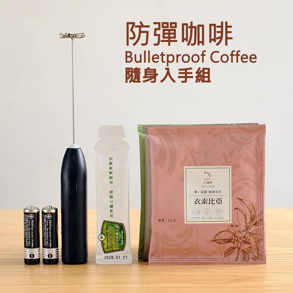防彈咖啡隨身入手組▶單一莊園濾掛咖啡x6入+冷萃初榨椰子油10mlx6+手持電動攪拌器+3號電池兩顆
