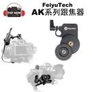 FeiyuTech 飛宇 FY AK Follow Focus II 跟焦器 適用於AK2000 AK2000S AK4000 AK4500 AKFII