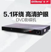 DVD Qisheng/奇聲 DVP5000dvd播放機家用HDMI高清EVD/CD/VCD影碟機-凡屋