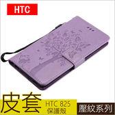 壓紋皮套 HTC Desire 825 手機皮套 保護殼 錢包款 htc 825 保護套 手機殼 全包邊 防摔