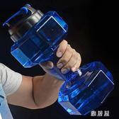 大容量水壺 世軒啞鈴水壺戶外健身大號超大塑料籃球運動水杯大容量2升太空杯 ZJ1135 【雅居屋】