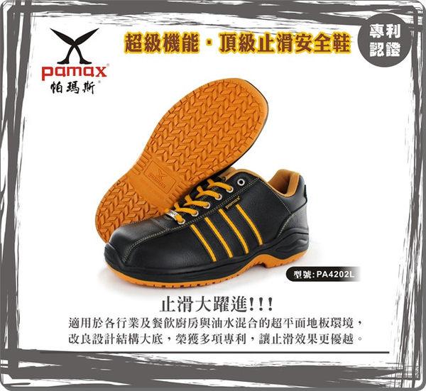 新品-PAMAX帕瑪斯【超彈力氣墊、止滑安全鞋】鋼頭休閒工作鞋、銀纖維抗臭鞋墊 ※ PA4202H男女