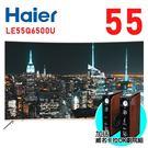 送威名劇院組【Haier 海爾】55吋4...