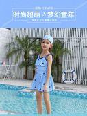 泳衣兒童泳衣連體裙式中大女童公主大碼保守學生條紋女孩溫泉游泳裝麥吉良品