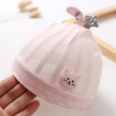 新生嬰兒帽子春夏薄款嬰幼兒單層無骨初生兒嬰幼兒夏季可愛胎帽 幸福第一站
