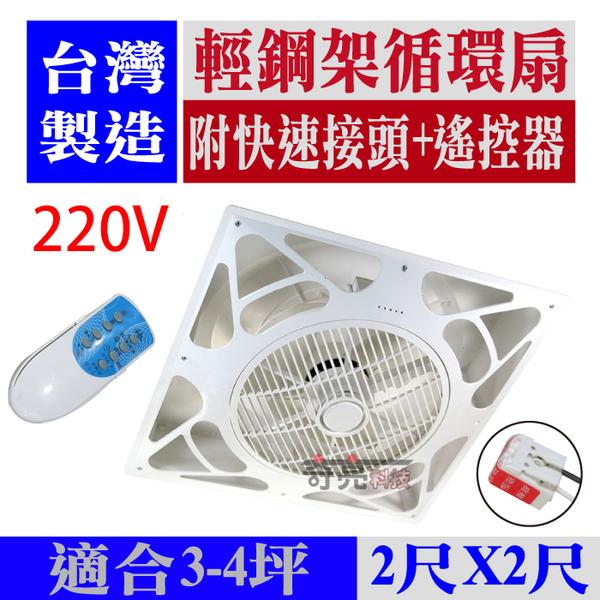 【奇亮科技】含稅 台灣製造 2尺 輕鋼架循環扇 220V 節能循環扇 崁入式風扇 天花板循環風扇 涼風扇