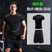 健身服男套裝二件套速干籃球男士緊身衣跑步運動訓練服 st1446『伊人雅舍』